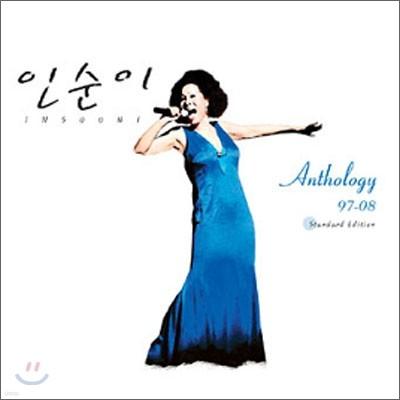 인순이 - Anthology 1997 ~ 2008 (일반판)