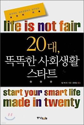 20대, 똑똑한 사회생활 스타트