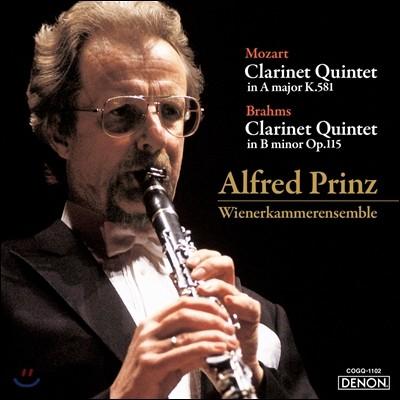 Alfred Prinz 모차르트 / 브람스: 클라리넷 오중주 (Mozart: Clarinet Quintet K581 / Brahms: Op.115)