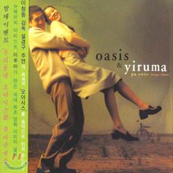Oasis & Yiruma (오아시스 & 이루마)