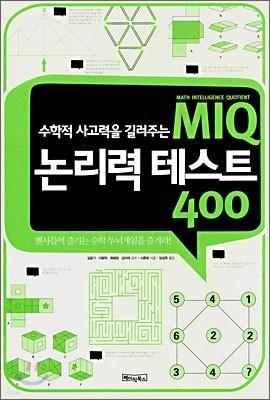 MIQ 논리력 테스트 400