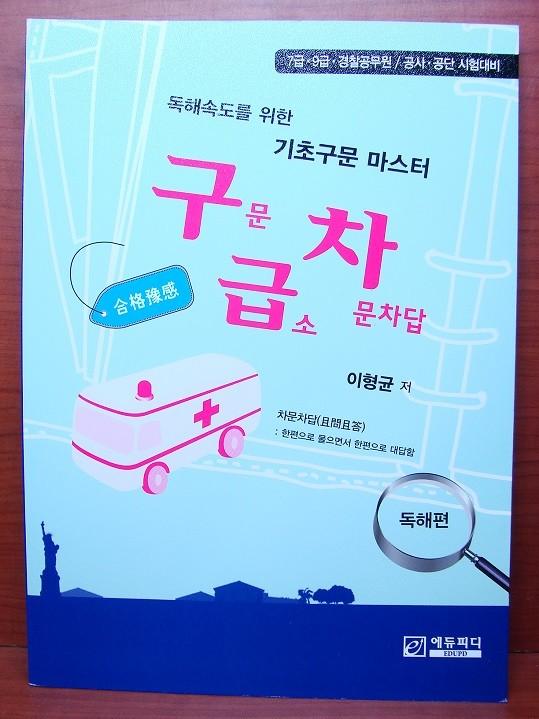 독해속도를 위한 기초구문 마스터 구급차 2014년 에듀피디 (7급 9급 공무원대비) 이형균 저