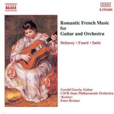 기타와 오케스트라를 위한 낭만적인 프랑스 음악
