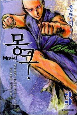 몽크! (Monk!) 3