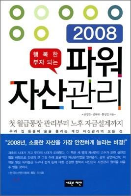 2008 행복한 부자 되는 파워 자산관리