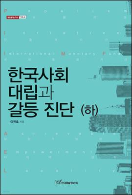 한국사회 대립과 갈등 진단 (하) - 내일을 여는 지식 사회 48