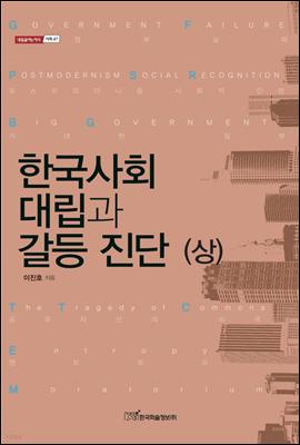 한국사회 대립과 갈등 진단 (상) - 내일을 여는 지식 사회 47