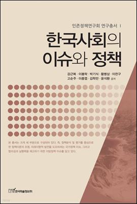 한국사회의 이슈와 정책 - 인존정책연구회 연구총서 01