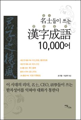 名士들이 쓰는 漢字成語 10,000어(명사들이 쓰는 한자성어 10,000어)