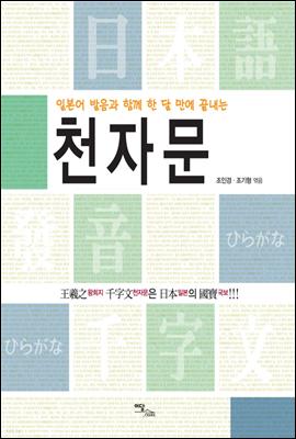 일본어 발음과 함께 한 달만에 끝내는 천자문