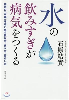 水の飮みすぎが病氣をつくる 體內の「水毒