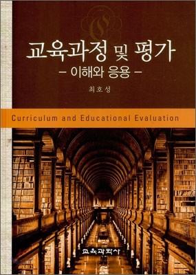 교육과정 및 평가