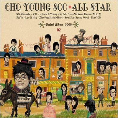 조영수 + All Star (올 스타) Vol.2