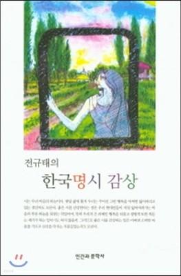 전규태의 한국 명시감상