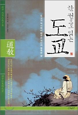 한 권으로 읽는 도교