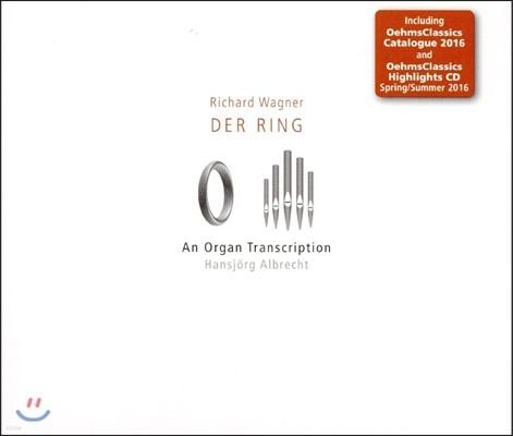 Hansjorg Albrecht 바그너: 니벨룽겐의 반지 [오르간 편곡집] - 한스요르그 알브레히트 (Richard Wagner: Der Ring - An Organ Transcription)
