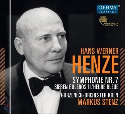 Markus Stenz 한스 베르너 헨체: 교향곡 7번, 7개의 볼레로 - 쾰른 귀르제니히 오케스트라, 마쿠스 슈텐츠 (Hans Werner Henze: Symphony, Sieben Boleros, L'Heure Bleue)