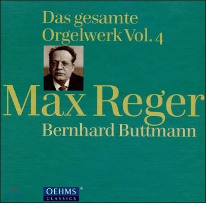 Bernhard Buttmann 막스 레거: 오르간 작품 전집 4권 - 베른하르트 부트만 (Max Reger: Complete Organ Works Volume 4)