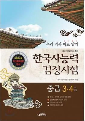 한국사 능력 검정시험 중급 3,4급