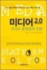 미디어 2.0