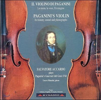 파가니니의 바이올린(과르네리 델 제수 1742)로 연주하는 바이올린 작품집
