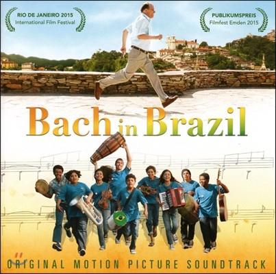 브라질의 바흐 영화음악 (Bach in Brazil O.S.T.)