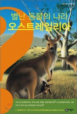 별난 동물의 나라 오스트레일리아