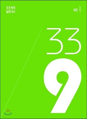 33토익 339 실전 RC