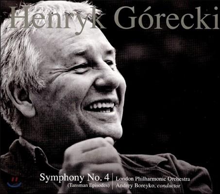Andrey Boreyko 고레츠키: 교향곡 4번 '탄스만 에피소드' (Henryk Gorecki: Symphony 'Tansman Episodes' Op.85) 안드레이 보레이코, 런던 필하모닉 오케스트라