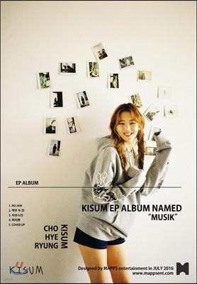 키썸 (Kisum) - 미니앨범 1집 : Musik