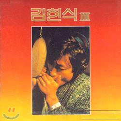 김현식 3집 - 빗속의 연가