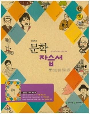 고등 문학 자습서(정재찬)(2016)