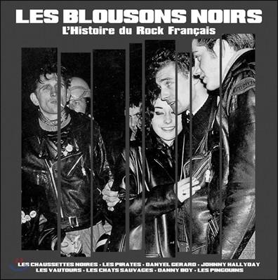 Les Blousons Noirs - L'Histoire Du Rock Francais (레 블루종 느와르 - 1960년대 프랑스 락의 역사) [LP]