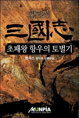 삼국지 - 초패왕 항우의 토벌기 01권