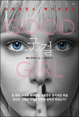 굿걸 (THE GOOD GIRL)
