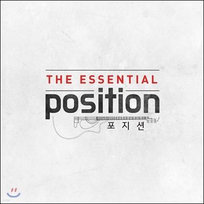 포지션 - The Essential Position