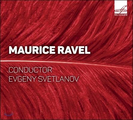 Yevgeni Svetlanov 라벨: 죽은 왕녀를 위한 파반느, 다프니스와 클로에 모음곡, 어미 거위, 스페인 광시곡 (Maurice Ravel: Pavane, Daphnis et Chloe Suite No.2, Ma Mere l'Oye, Rapsodie Espagnole) 예프게니 스
