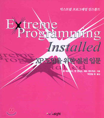 Extreme Programming Installed : XP 도입을 위한 실전 입문