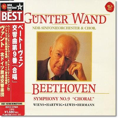 베토벤 : 교향곡 9번 - 귄터 반트