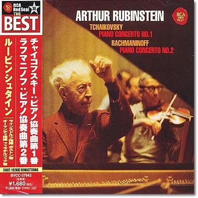 차이코프스키 : 피아노 협주곡 1번/라흐마니노프 : 2번 - 루빈스타인