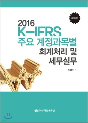 K-IFRS 주요계정과목별 회계처리 및 세무실무 2016