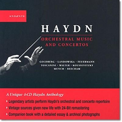 하이든 : 관현악곡과  협주곡