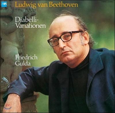 Friedrich Gulda 베토벤: 디아벨리 변주곡 (Beethoven: Diabelli Variations, Op. 120) 프리드리히 굴다