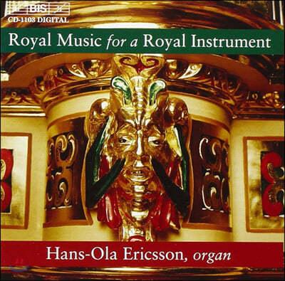 로얄 인스투르먼트를 위한 로얄 뮤직 (Royal Music for a Royal Instrument)