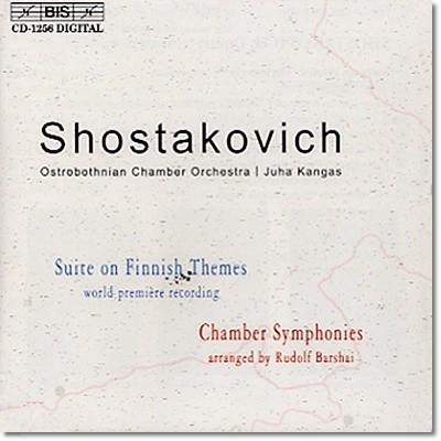 쇼스타코비치 : 마지막 주제에 의한 조곡 / 현을 위한 교향