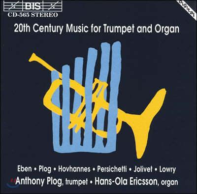 Anthony Plog / Hans-ola Ericsson 트럼펫과 오르간으로 연주한 20세기 음악