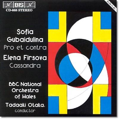 구바이둘리나 : 대 오케스트라를 위한 '찬반양론' / 피르소바 : 카산드라