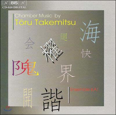 Ethica Ogawa 토루 타케미슈: 실내악 모음집 (Chamber Music by Toru Takemitsu)