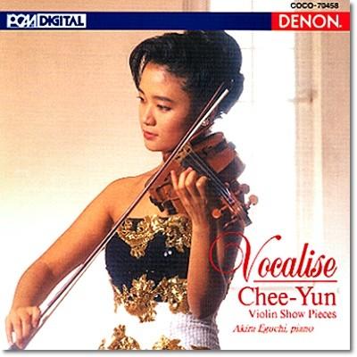 김지연 : 보칼리제 : 바이올린 쇼우 피스