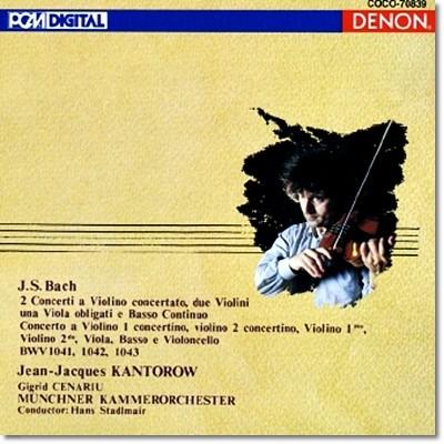 바흐 : 바이올린 협주곡집 BWV 1041, 1042, 1043